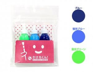 布用絵の具「かけるくん!」3色セット・青色タイプ