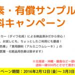 食用色素サンプル送料無料キャンペーン / カラーマーケット