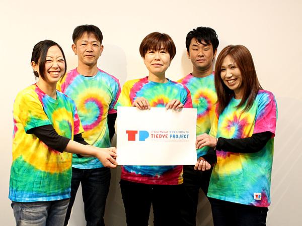 タイダイプロジェクトメンバー / カラーマーケット