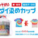 タイダイ染めカップ / カラーマーケット