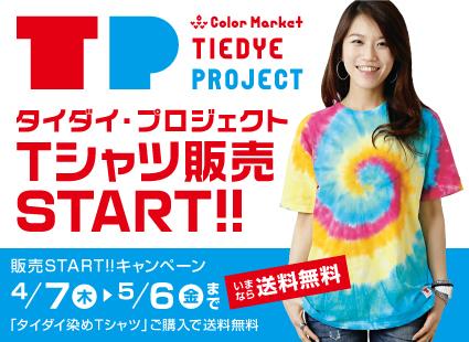 【タイダイプロジェクト】タイダイTシャツ販売スタート / カラーマーケット