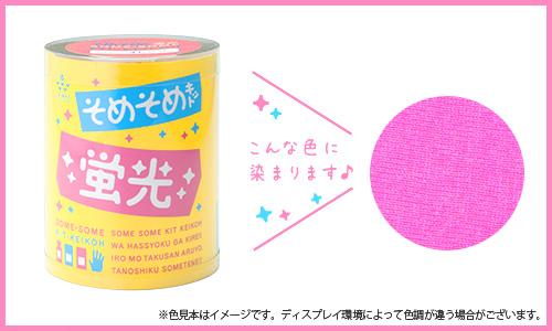 そめそめキット蛍光(ピンク) / カラーマーケット