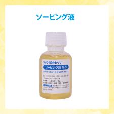 ソーピング液(タイダイ染めカップ) / カラーマーケット