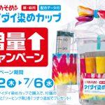 タイダイ染めカップ助剤増量キャンペーン