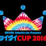 タイダイカップ!2016