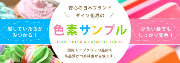 食用色素(食紅)・医薬化粧品用色素 メーカー検品済サンプル(5~30g) / カラーマーケット