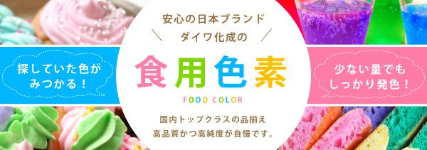 食品を着色したい|食用色素(食紅)商品一覧 / カラーマーケット