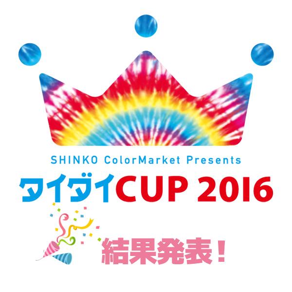 タイダイカップ!2016 結果発表