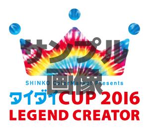 カラーマーケット「タイダイカップ!2016」受賞バッジ