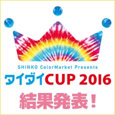 タイダイカップ!2016 結果発表 / カラーマーケット