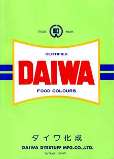 ダイワ化成カタログ(食用色素)