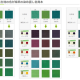 色がついている布を染めた色見本(ウール素材)