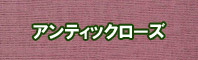 アンティックローズ色に染める - そめそめキットPro