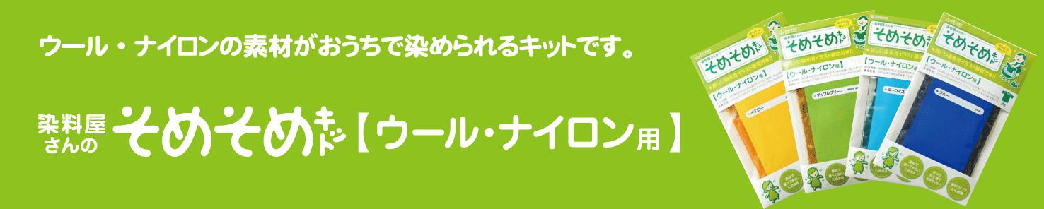 そめそめキット / カラーマーケットのオリジナル染色キット