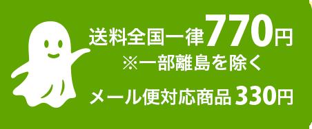送料全国一律648円 ※一部離島を除く メール便対応商品 324円