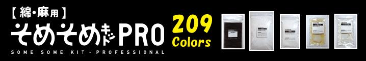 綿・麻用そめそめキットPro 209Colors