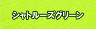 シャトルーズグリーン色に染める - そめそめキットPro