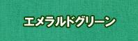 エメラルドグリーン色に染める - そめそめキットPro