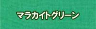 マラカイトグリーン色に染める - そめそめキットPro