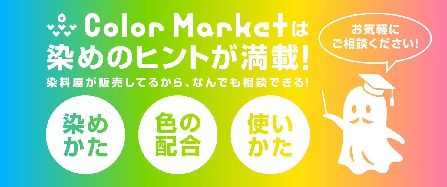 Color Marketは染めのヒントが満載! 染料屋が販売してるから、何でも相談できる! 染めかた・色の配合・使い方お気軽にご相談ください!